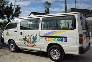 山口県防府市の幼稚園 玉祖幼稚園(たまのやようちえん) 園児送迎バス なかよし号