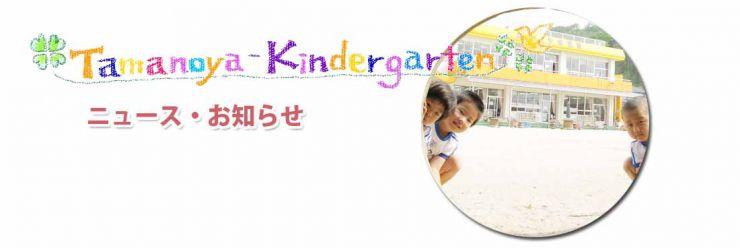 山口県防府市の幼稚園 玉祖幼稚園(たまのやようちえん)ニュース・お知らせ