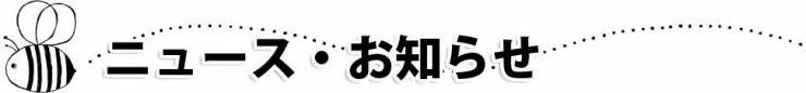 山口県防府市の幼稚園 玉祖幼稚園(たまのやようちえん)からのお知らせ・ニュース